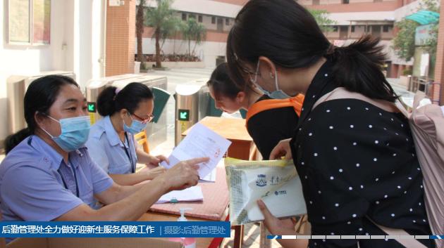 【广州家教】:华南师范大学后勤管理处全力做好迎新生服务保障工作