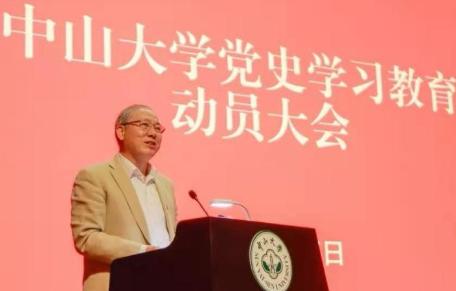 广州家教:中山大学召开党史学习教育动员大会